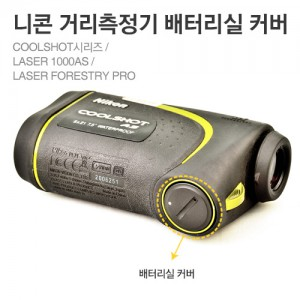 니콘) 거리측정기 배터리실 커버 (COOLSHOT / COOLSHOT AS / LASER 1000AS / LASER FORESTRY PRO)